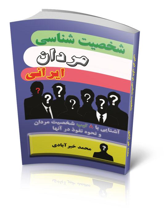 معرفی کتاب شخصیت شناسی مردان ایرانی