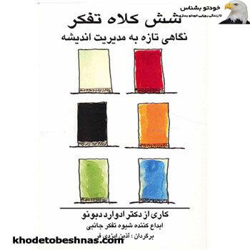 Book-Shesh-Kolah-Tafakor-Modiriat-Andishecb939a