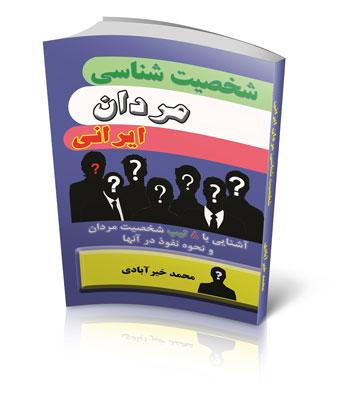 کتاب شخصیت شناسی مردان ایرانی