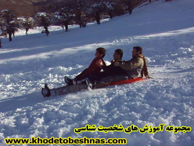 سرسره بازی در برف