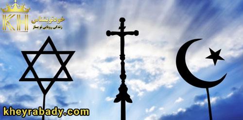 نظر-ادیان-راجع-به-رسالت-زندگی