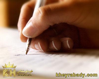 نوشتن-موفقیت